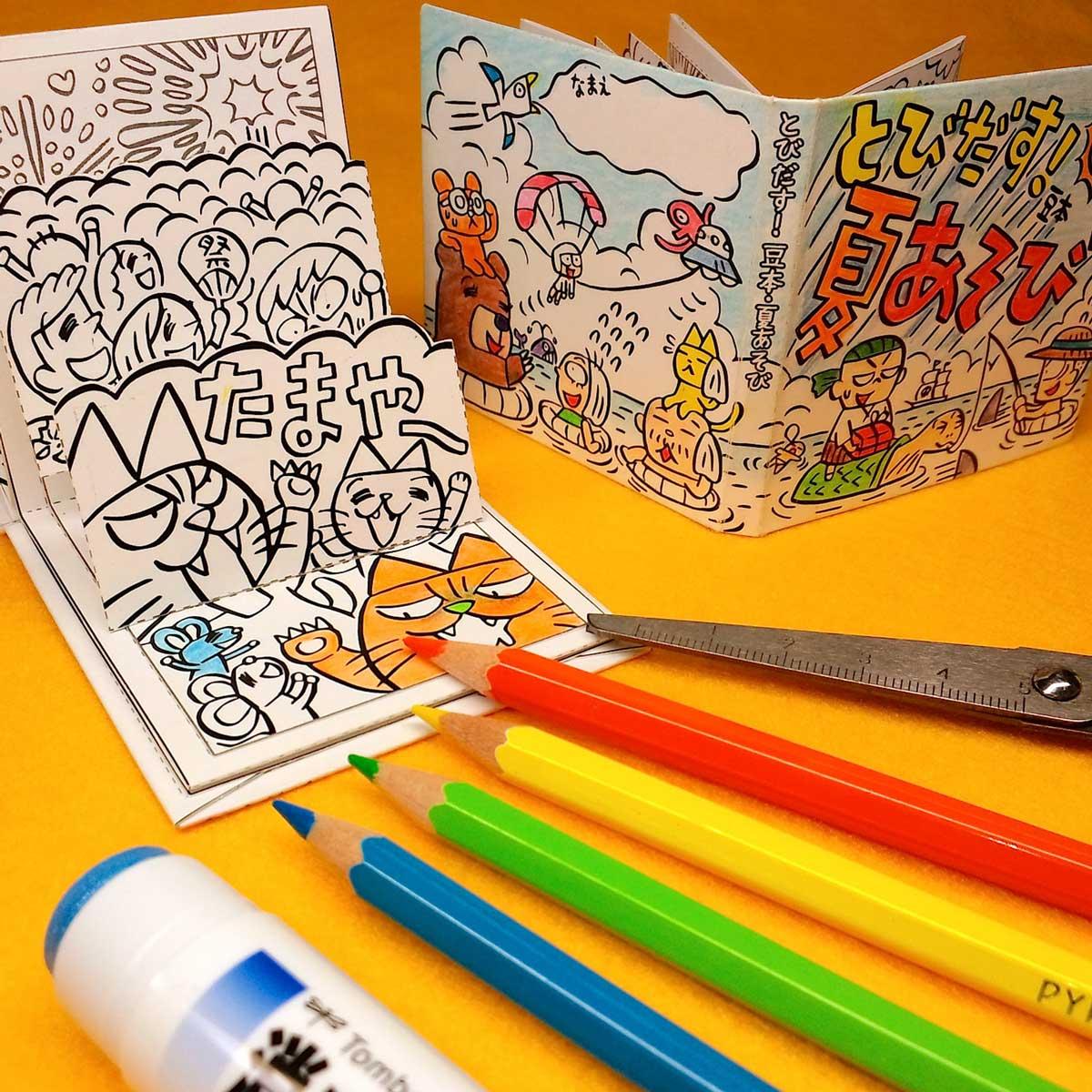 豆本ワークショップ「小さな絵本を作ろう。」予約受付開始。