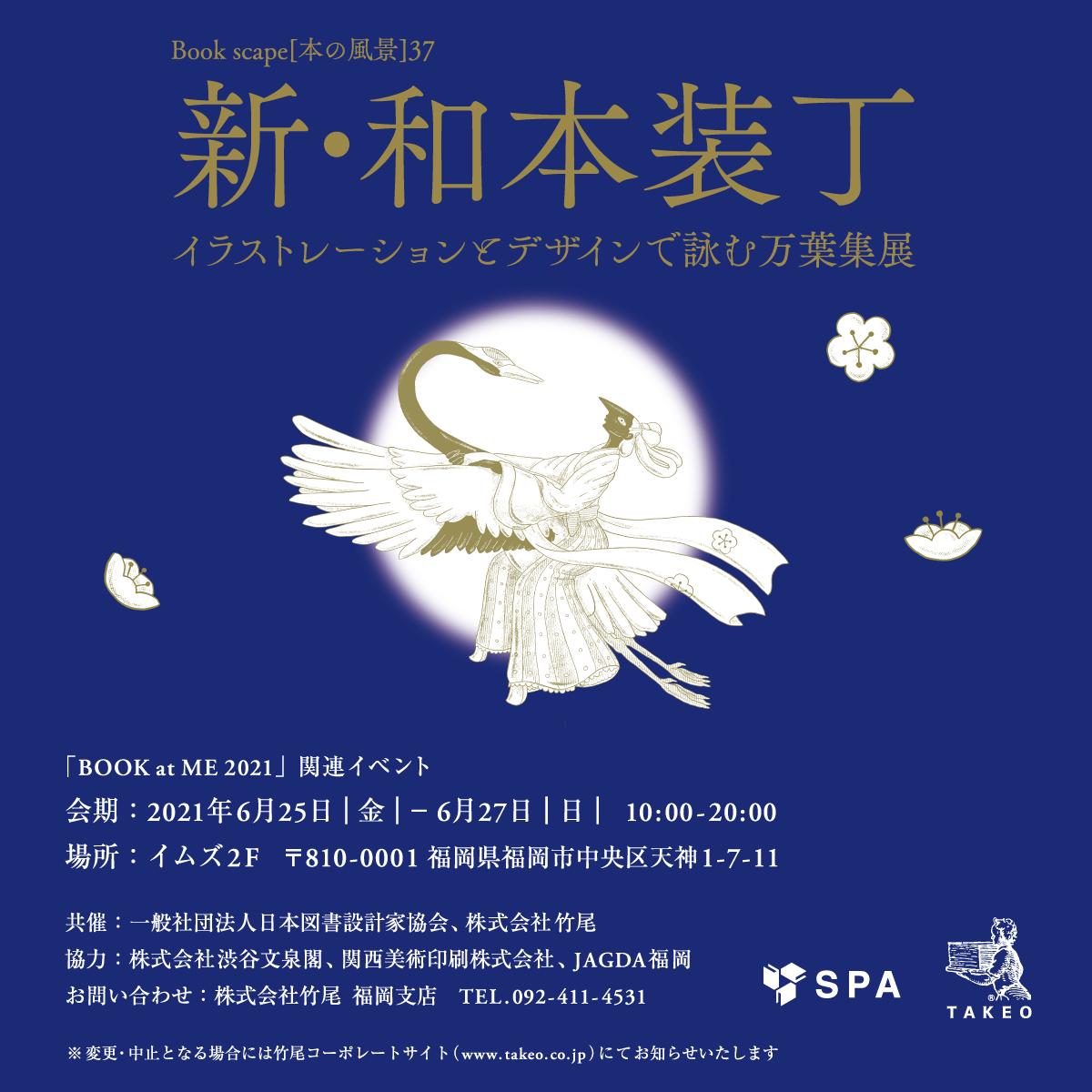 新・和本装丁  イラストレーションとデザインで詠む万葉集展