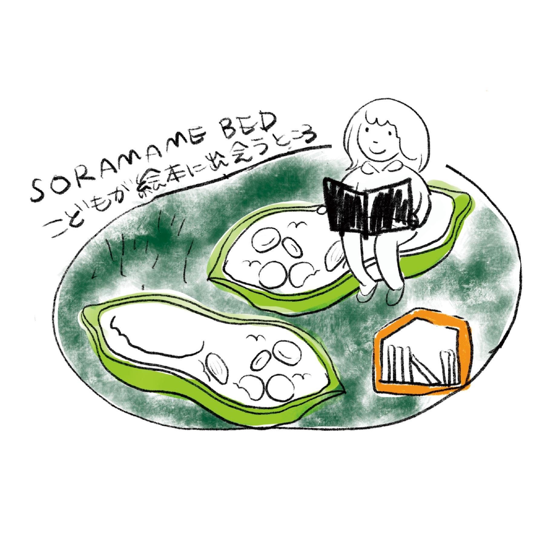 8そらまめのベッド/-こどもが絵本に出会うところ
