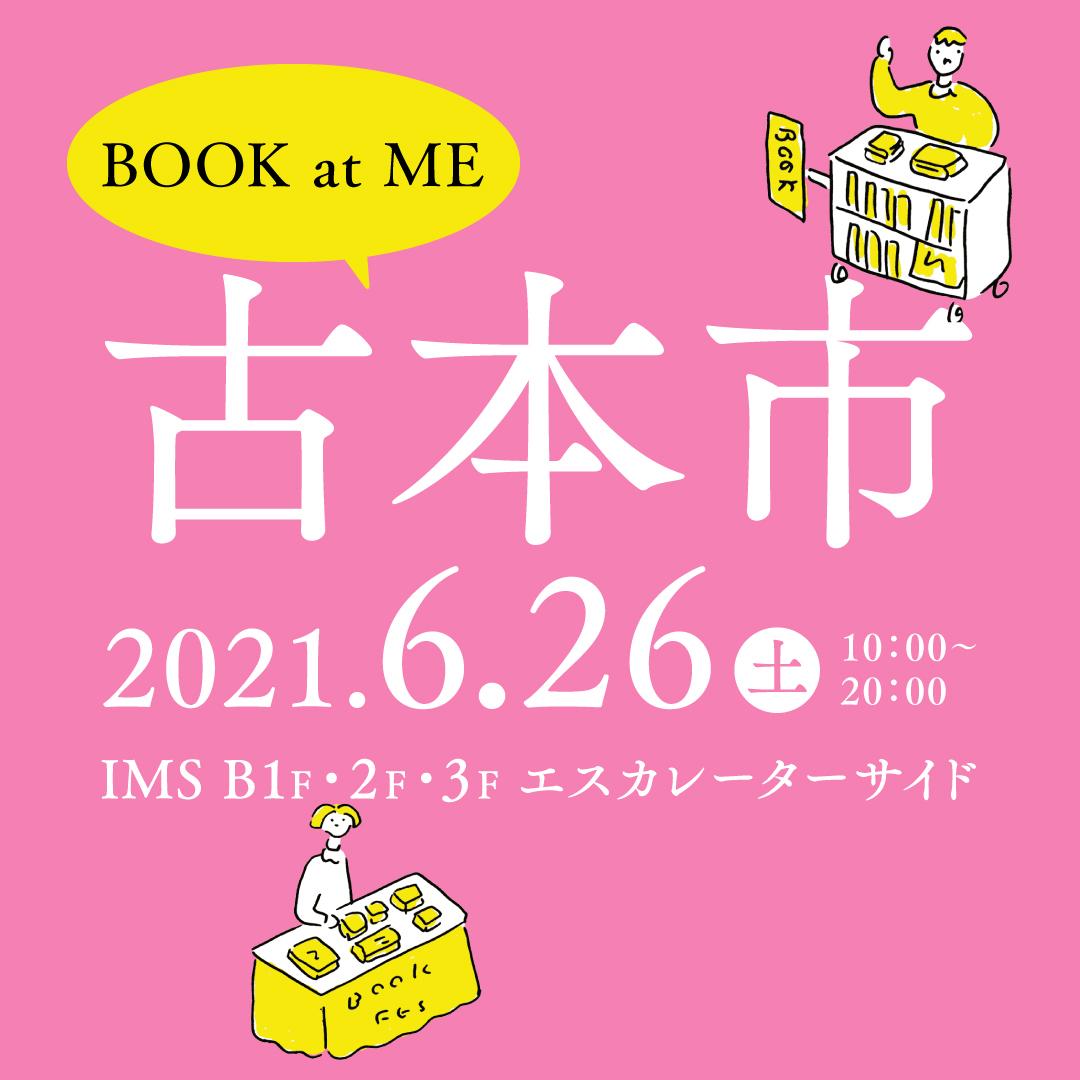 6/26(土)、「BOOK at ME」古本市を開催!