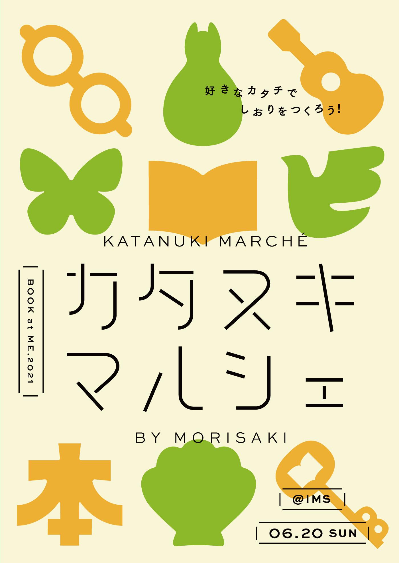 katanuki-marce